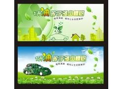 环保节油背景