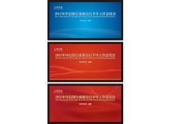 公司会议背景 红色喜庆背景