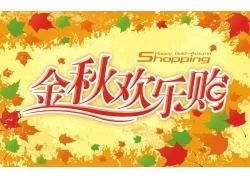 商场超市秋季吊旗模板