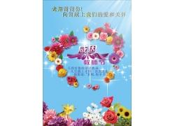 教师节宣传单
