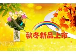秋冬新品上市宣传海报