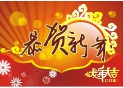 2012新年图片 恭贺新年