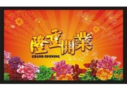 隆重开业 开业喜庆海报