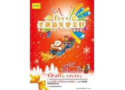 圣诞新年商场促销海报