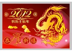 2012龙年素材 恭贺新禧