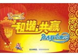 2012年春节背景 迎春晚会背景