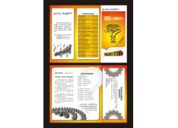 金融证券折页模板图片