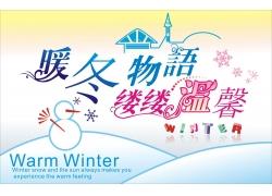 冬季活动吊旗模板