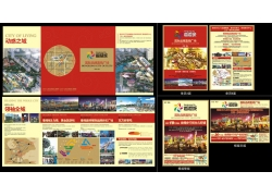 香港城四折页图片