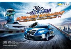 赛车宣传海报