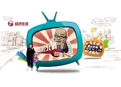 电视栏目宣传海报