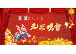 2012元旦晚会背景