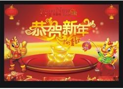 恭贺新年 2012新年素材