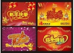 2012春节图片 新春素材