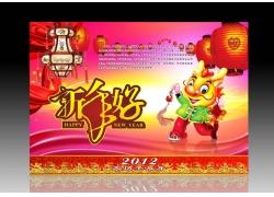 新年好 2012年新春海报