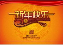 2012新年快乐