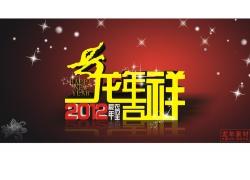 龙年吉祥 新春海报
