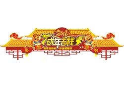 春节装饰素材 新春装饰