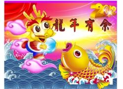 龙年有余 春节海报
