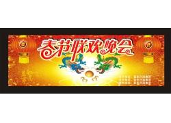 春节联欢晚会背景
