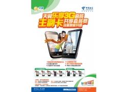 电信乐享3G宣传海报