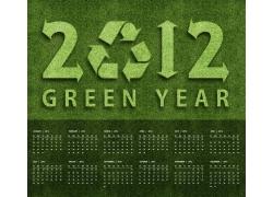 2012绿色节能环保年历