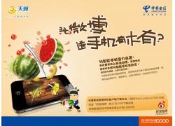 电信手机微博宣传海报