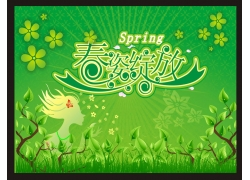绿色春天吊旗