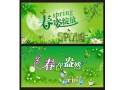 春天吊牌 春季背景素材