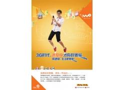 联通沃3G宣传海报