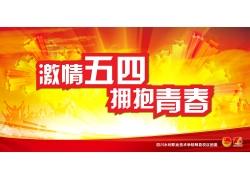 五四青年节活动背景图片