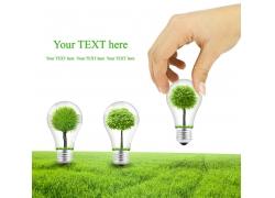 宣传绿色环保节能