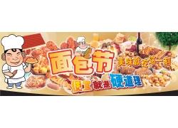 面包节吊牌海报设计