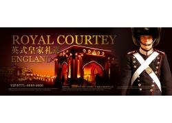皇家爵士房产广告素材