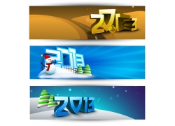 2013新年横幅