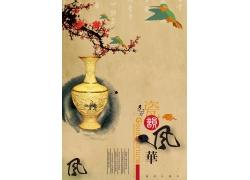 中国风文化背景设计