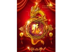 中国风龙年海报
