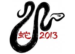矢量蛇变形文字