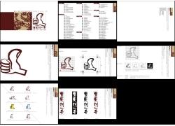 重庆刘一手公司VI模板