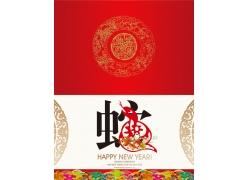 2013年春节贺卡