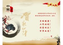 中国风水墨贺卡模板