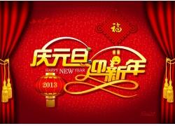 2013年元旦节文艺晚会背景