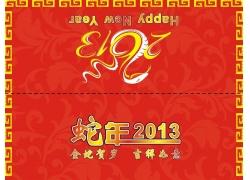 2013年蛇年贺卡封面