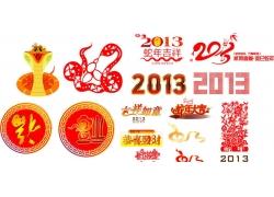 2013年蛇年艺术字