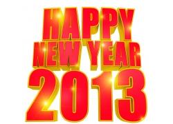 2013新年艺术字