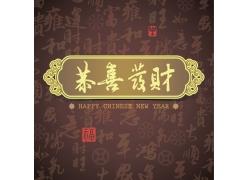 2013年恭喜发财书法字