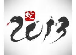 水墨蛇2013艺术字