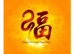 2013蛇年福字书法