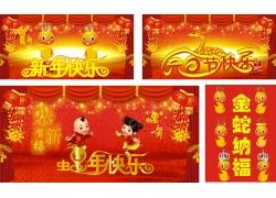 2013蛇年春节晚会背景