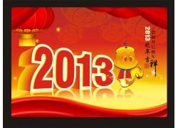 2013新年背景